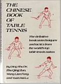 Bib No. 229 – THE CHINESE BOOK OF TABLE TENNIS