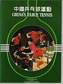Bib No. 236 – CHINA'S TABLE TENNIS